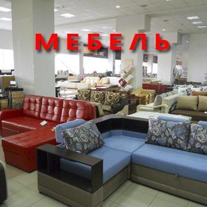 Магазины мебели Усть-Калманки