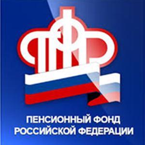 Пенсионные фонды Усть-Калманки