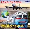 Авиа- и ж/д билеты в Усть-Калманке