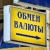 Обмен валют в Усть-Калманке