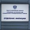 Отделения полиции в Усть-Калманке