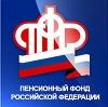 Пенсионные фонды в Усть-Калманке